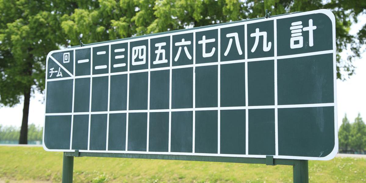 野球場 スコアボード